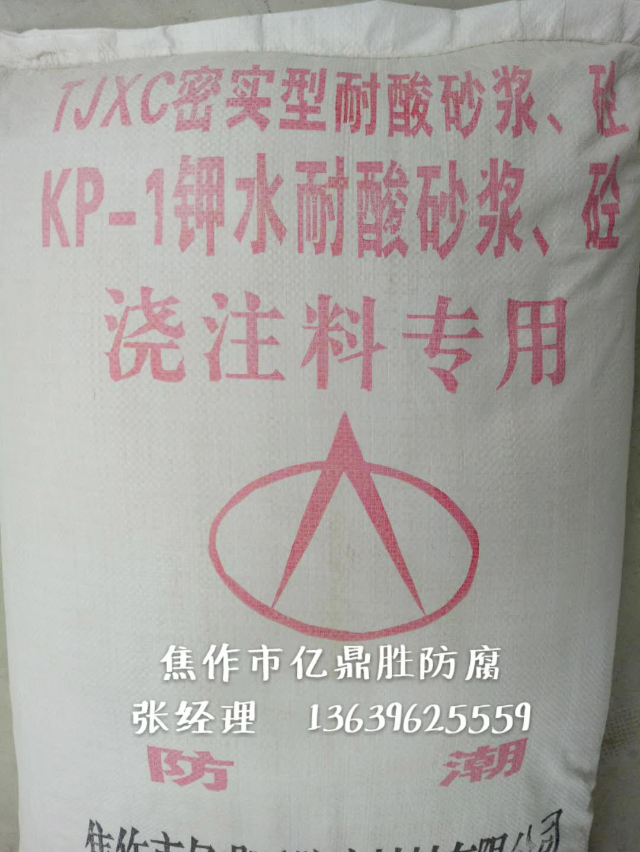 KP-1钾水贝博德甲砂浆粉