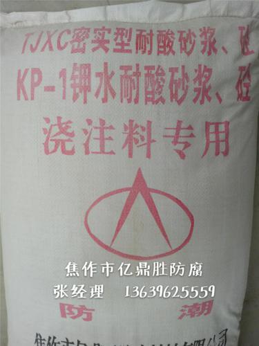 KP-1钾水贝博德甲混凝土