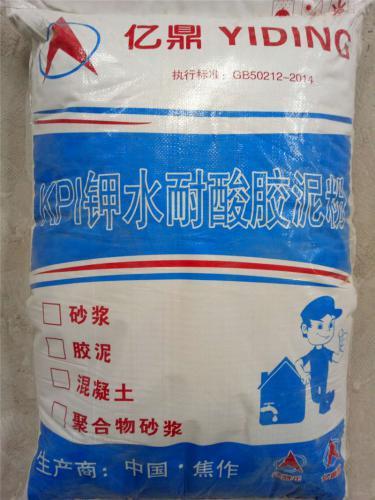 KP-1钾水混凝土