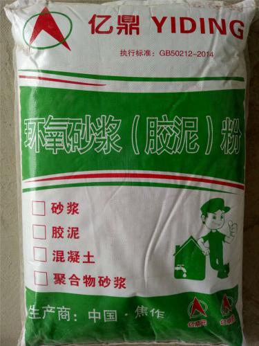 环氧砂浆粉